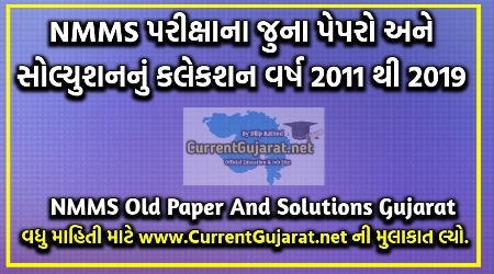 NMMS Old Paper Gujarat   NMMS Old Paper Solution Year 2011 To 2019