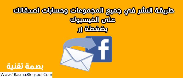 طريقة النشر في جميع المجموعات على الفيسبوك بضغطة زر