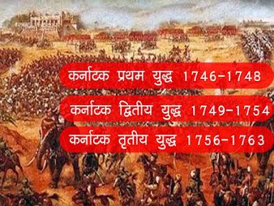 Carnatic Wars in Hindi