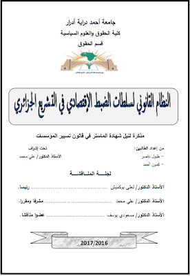 مذكرة ماستر: النظام القانوني لسلطات الضبط الإقتصادي في التشريع الجزائري PDF