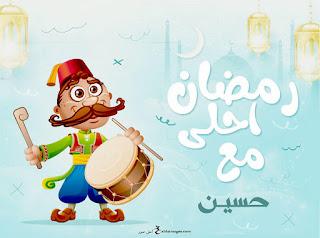 رمضان احلى مع حسين