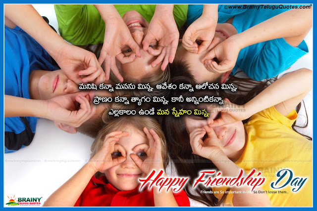 New Telugu Happy Friendship Day Quotes Images,Nice Telugu Friendship Day Quotes Gallery,Latest Telugu Happy Friendship Day Quotes Images,Nice Friendship Day Messages in Telugu Language,Cute Best Telugu Friendship Day 2016 Quotes Free,Nice Friendship Day greetings in Telugu font,Nice Friendship Day sms quotes in Telugu Language,Nice Friendship Day quotations in Telugu Language