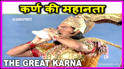 story of karna