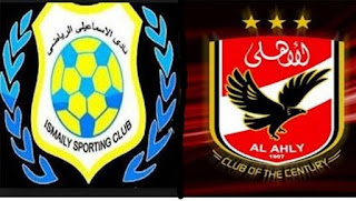موعد مباراة الأهلي والإسماعيلي 11-09-2020 والقنوات الناقلة في الدوري المصري