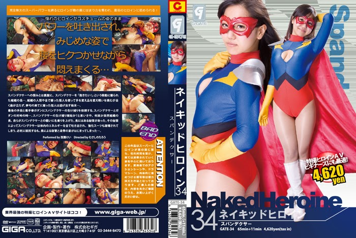 GATE-34 Bare Heroine 34 Section : 34 Spandexer