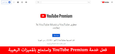فعل خدمة YouTube Premium واستمتع بالمميزات الرهيبة