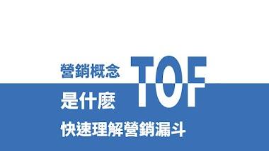 TOF 是什么 | 數碼營銷術語