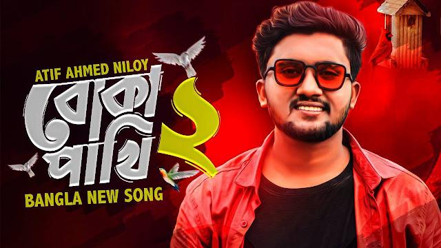 boka pakhi 2 song lyrics.বোকা পাখি ২. boka pakhi 2 mp3 song.