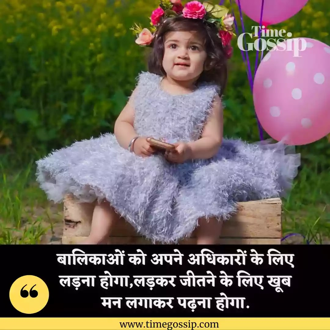 Save girl child quotes Images, save girl quotes, save girl shayari images, save girl shayari piv