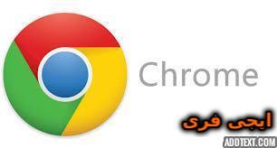تحميل برنامج جوجل كروم 2019 google chrome اخر اصدار عربى