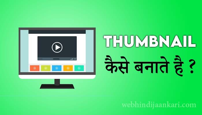 Thumbnail Meaning In hindi