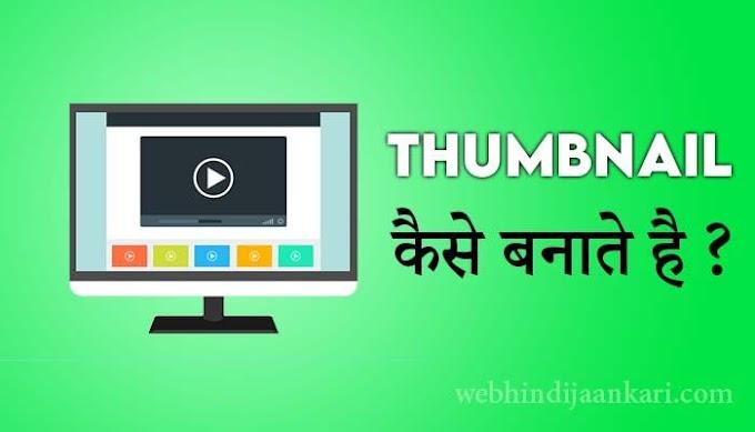 मोबाइल से Thumbnail बनाने के लिए सबसे बढ़िया Applications