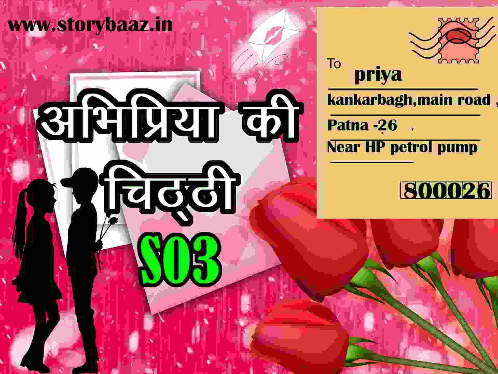 अभिप्रिया-की-चिठ्ठी-हिंदी-लव-लेटर-अभिप्रिया-की-चिठ्ठी-का-फोटो-abhipriya-ki-chiththi-photo-avinash-akela-love-letter-storybaaz-love-letter-in-hindi-images