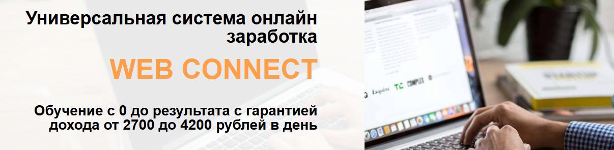 Павел Островский и система заработка Web Connect – Отзывы
