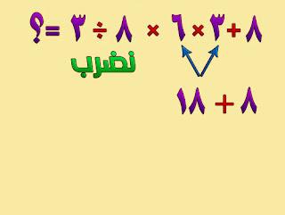 درس رياضيات,الاولوية في العمليات الحسابية 10