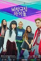 Sinopsis Drama Korea Temporary Idols