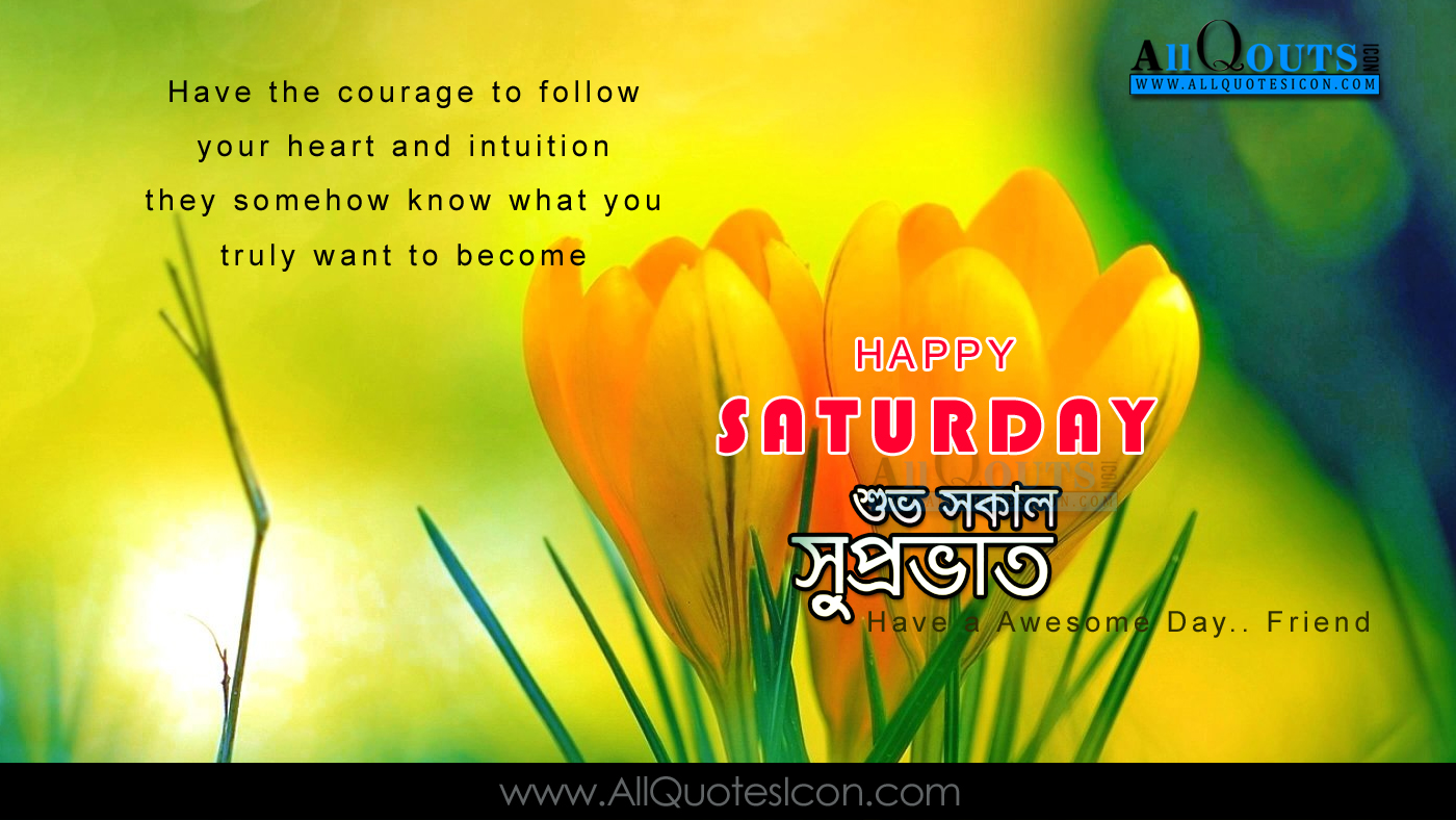 Good Morning Quotes Bengali : Happy saturday quotes images best bengali good morning