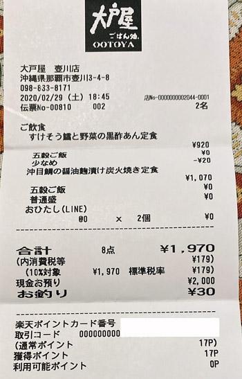 大戸屋ごはん処 壺川店 2020/2/29 飲食のレシート