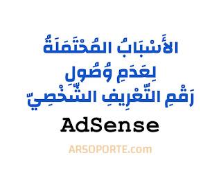 خلفية بيضاء تحمل العبارة التالية: الأسباب المحتملة لعدم وصول رقم التعريف الشخصي AdSense