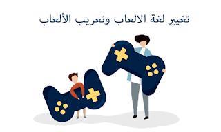 برنامج لتغيير لغة الالعاب و تعريب الألعاب