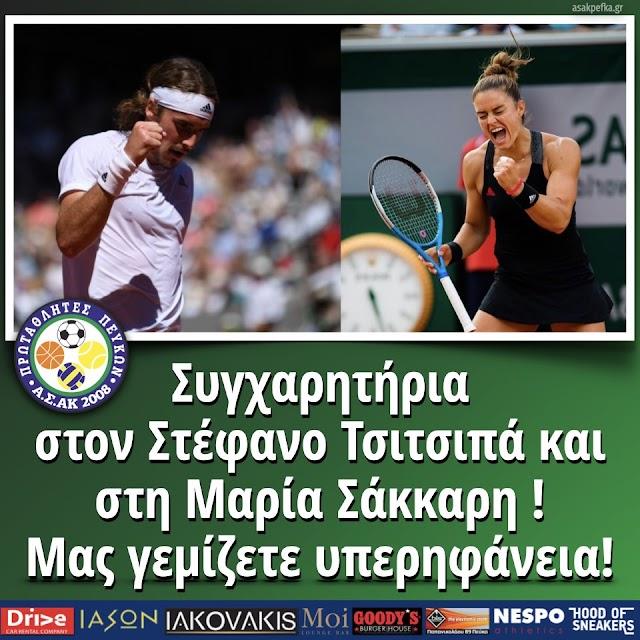 Συγχαρητήρια στον Στέφανο Τσιτσιπά και στη Μαρία Σάκκαρη ! Μας γεμίζετε υπερηφάνεια!