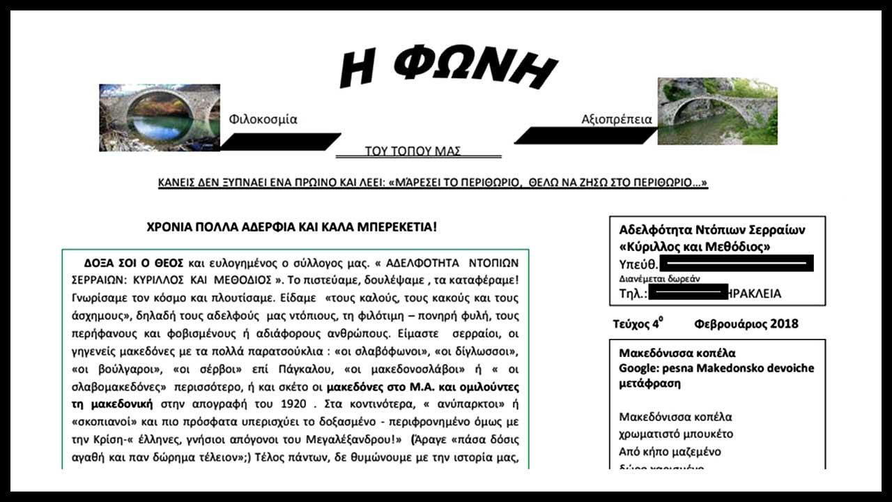 Φιλοσκοπιανή-ΜΚΟ-στις-Σέρρες