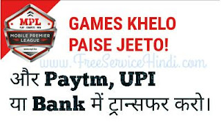 earn-free-paytm-cash-by-game-mpl-transfer