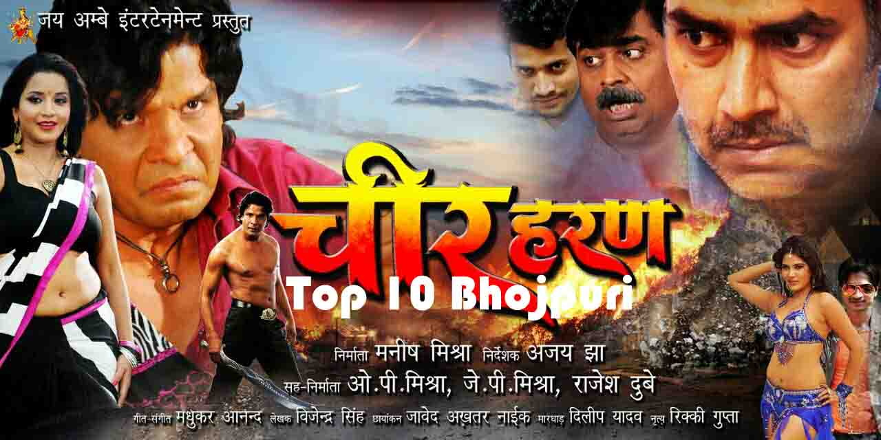 First look Poster Of Bhojpuri Movie Chir Haran Feat Viraj Bhatt, Monalisa. Latest movie wallpaper, Photos
