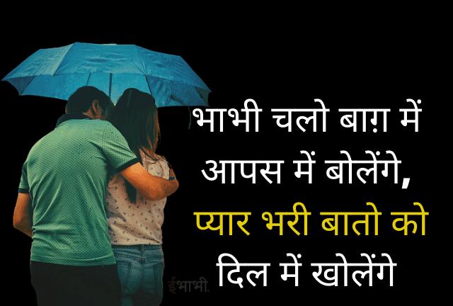 Bhabhi Chalo Baag Me Aapas me Bolenge, Pyar Bhari Baato Ko Dil Me Kholenge