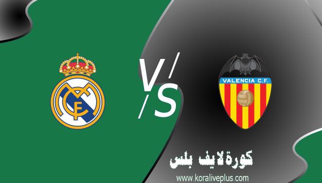 مشاهدة مباراة ريال مدريد وفالنسيا اليوم بث مباشر