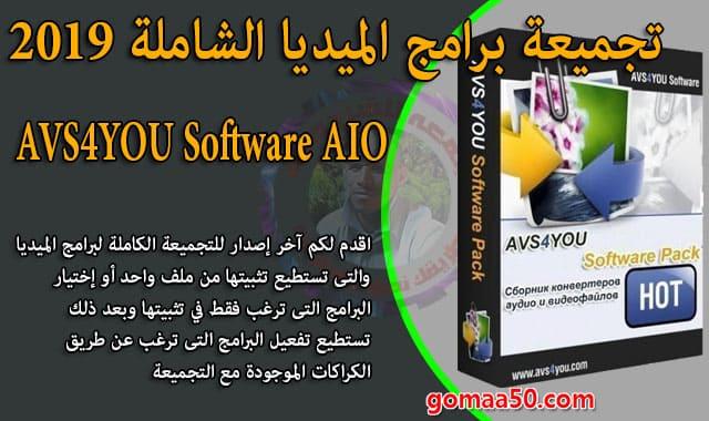 تجميعة برامج الميديا الشاملة 2019  AVS4YOU Software AIO 4.4.1.157