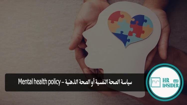 سياسة الصحة النفسية أو الصحة الذهنية - Mental health policy