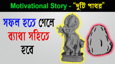 positive stories bangla, Motivational story, short stories with moral lesson