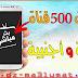 شاهد أكثر من 500 قناة (osn.sky.bein sport,Canal) في تطبيق واحد سريع جدا