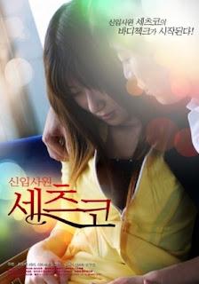 The secret lips (2004)