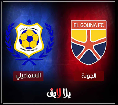 مشاهدة مباراة الاسماعيلى والجونة اليوم بث مباشر فى الدورى المصرى