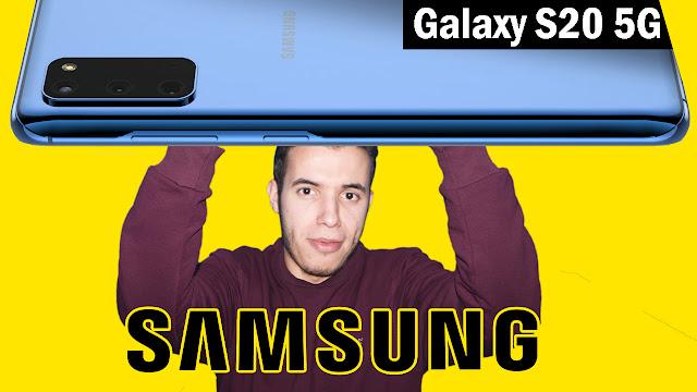 سعر ومواصفات هاتفسامسونج الجديد الجلاكسي اس 20 - Samsung Galaxy S20 5G