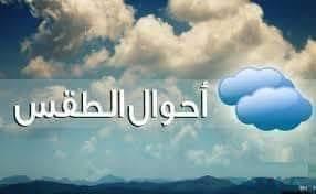 مديرية أزيلال نشرة إنذارية