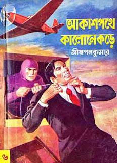 Akash Pathe Kalo Nekre By Swapan Kumar PDF