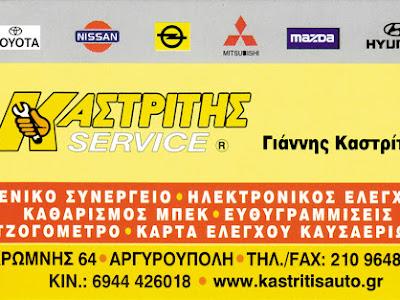 ΚΑΣΤΡΙΤΗΣ SERVICE> ΚΑΣΤΡΙΤΗΣ ΓΙΑΝΝΗΣ >Συνεργείο Αυτοκινήτων >  ΚΡΩΜΝΗΣ 64 ΑΡΓΥΡΟΥΠΟΛΗ  >Αττική > 2109648403