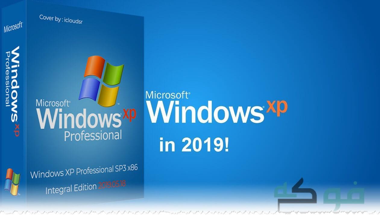 تحميل كل اصدارات ويندوز xp iso | رابط مباشر 2021 MediaFire