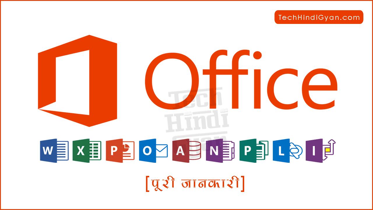 माइक्रोसॉफ्ट ऑफिस क्या हैं - What is Microsoft Office in Hindi - पूरी जानकारी