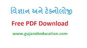 General Science PDF Download | Gujarati Education | gujaratieducation.com