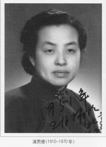 袁冬林:难道永远是谜吗?——毛泽东怎么就亲点浦熙修为右派(反右运动55周年留言集)