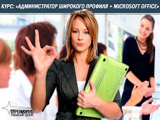 kurs_menedzher_administrator