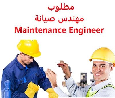 وظائف السعودية مطلوب مهندس صيانة Maintenance Engineer