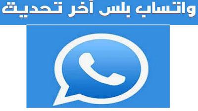 تحميل وتنزيل واتس اب بلس الأزرق اخر تحديث ضد الحظر جديد whatsApp plus