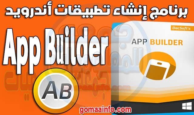 تحميل برنامج إنشاء تطبيقات أندرويد | App Builder