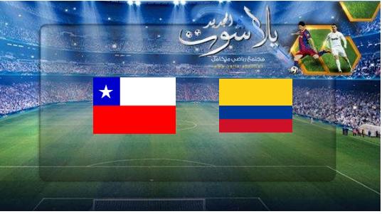 نتيجة مباراة كولمبيا وتشيلي بتاريخ 29-06-2019 كوبا أمريكا 2019
