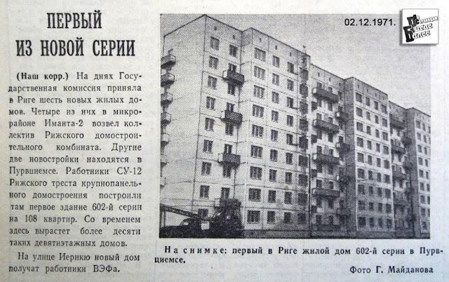 """1971 год. Рига. Пурвциемс. """"Первый из новой, 602-й, серии на улице Дзелзавас (фото и заметка из газеты """"Ригас Балсс"""" от 2 декабря 1971 года)"""